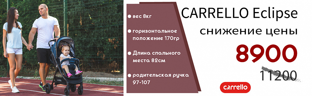 https://bibika18.ru/catalog/carrello_eclipse/